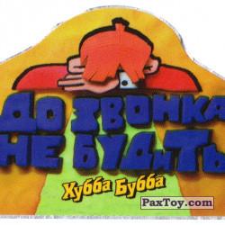 PaxToy 12 До звонка не будить (2004 Смешные карикатуры с надписями [First edition])