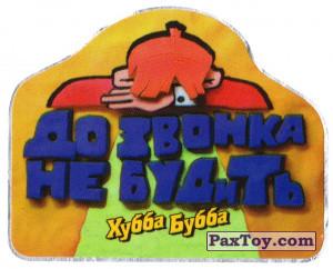 PaxToy.com - 12 До звонка не будить из Hubba Bubba: Смешные карикатуры с надписями (First edition)
