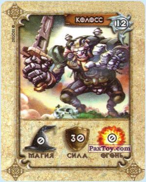 PaxToy.com  Карточка / Card 12 Колосс из Cheetos: Dracomania 1
