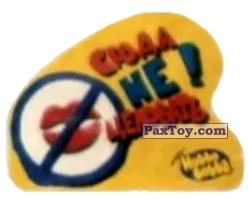 PaxToy.com - 12 Сюда не! целовать из Hubba Bubba: Смешные карикатуры с надписями (Second edition)