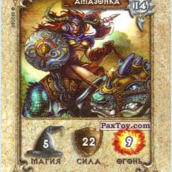 PaxToy 14 Амазонка