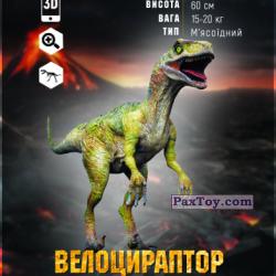 PaxToy 14 Велоцираптор (2018 Динозаври Епоха 3D)
