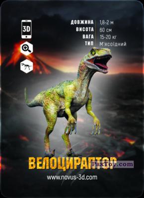 PaxToy.com - 14 Велоцираптор из Novus: Динозаври Епоха 3D