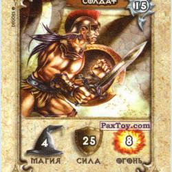 PaxToy 15 Солдат