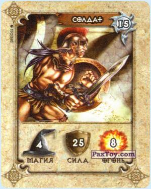 PaxToy.com  Карточка / Card 15 Солдат из Cheetos: Dracomania 1