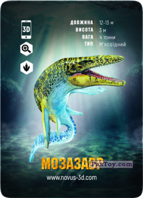 PaxToy.com - 17 Мозазавр из Novus: Динозаври Епоха 3D