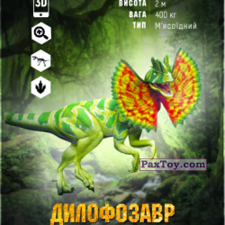 PaxToy 18 Дилофозавр (2018 Динозаври Епоха 3D)