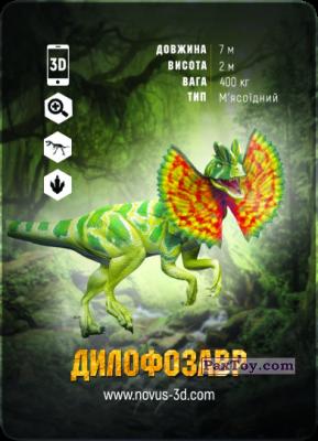 18 Дилофозавр