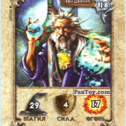 PaxToy 18 Волшебник (Cheetos   Dracomania 1)