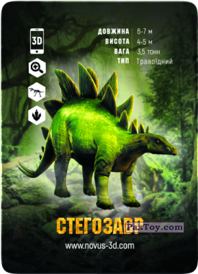 19 Стегозавр