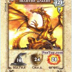 PaxToy 2 Золотой дракон (Cheetos   Dracomania 1)