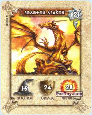 PaxToy.com - 2 Золотой дракон из Cheetos: Dracomania 1