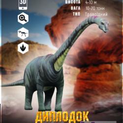 PaxToy 20 Диплодок (2018 Динозаври Епоха 3D)