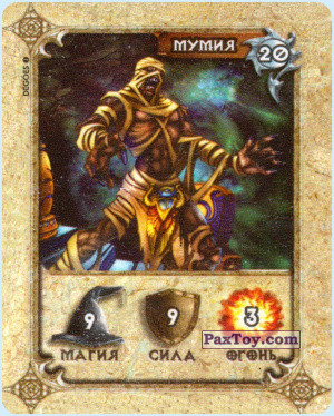 PaxToy.com  Карточка / Card 20 Мумия из Cheetos: Dracomania 1