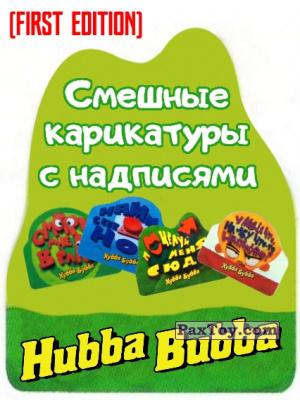 PaxToy Hubba Bubba: Смешные карикатуры с надписями (First edition)