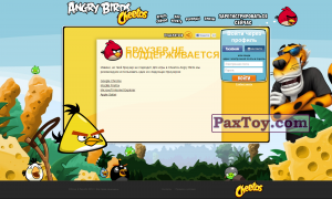 PaxToy 2012 Stickers Angry Birds 1   Скрин с Сайта 2