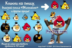 PaxToy 2012 Stickers Angry Birds 1   Скрин с Сайта 3   Игра