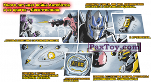 PaxToy 2014 Трансформеры   материалы с сайта 01