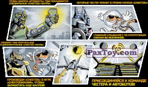 PaxToy 2014 Трансформеры   материалы с сайта 02