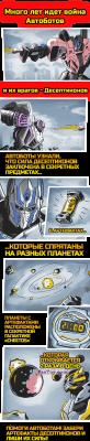 PaxToy 2014 Трансформеры   материалы с сайта 03