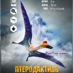 PaxToy 21 Птеродактиль (2018 Динозаври Епоха 3D)