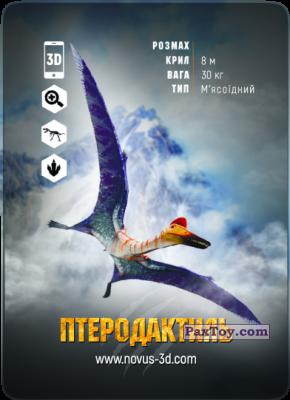PaxToy.com - 21 Птеродактиль из Novus: Динозаври Епоха 3D