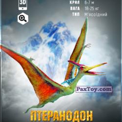 PaxToy 22 Птеранодон (2018 Динозаври Епоха 3D)