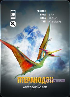PaxToy.com - 22 Птеранодон из Novus: Динозаври Епоха 3D