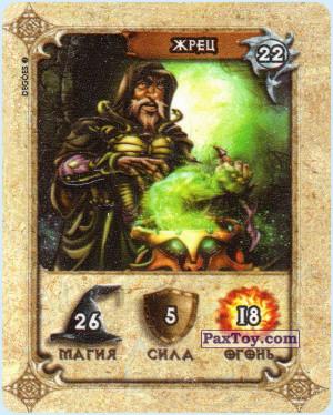 PaxToy.com  Карточка / Card 22 Жрец из Cheetos: Dracomania 1