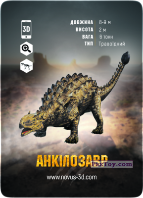 23 Анкілозавр