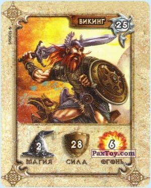 PaxToy.com  Карточка / Card 25 Викинг из Cheetos: Dracomania 1