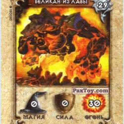 PaxToy 29 Великан из лавы (Cheetos   Dracomania 1)