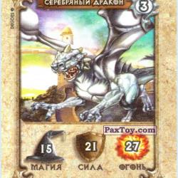 PaxToy 3 Серебряный дракон
