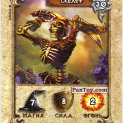PaxToy 30 Скелет (Cheetos   Dracomania 1)