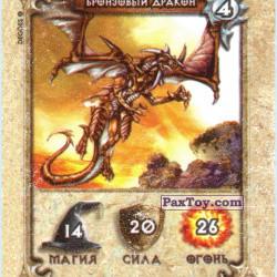 PaxToy 4 Бронзовый дракон