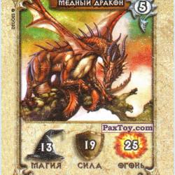 PaxToy 5 Медный дракон