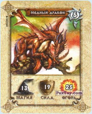 PaxToy.com - 5 Медный дракон из Cheetos: Dracomania 1