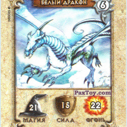 PaxToy 6 Белый дракон