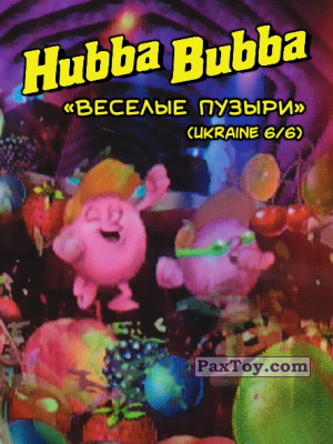 PaxToy Hubba Bubba: Веселые Пузыри на Вечеринке (Ukraine)