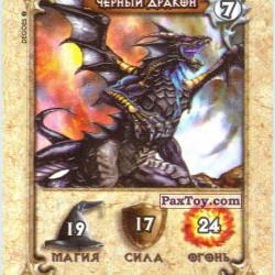 PaxToy 7 Черный дракон