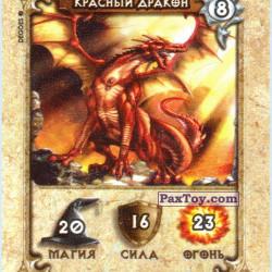 PaxToy 8 Красный дракон