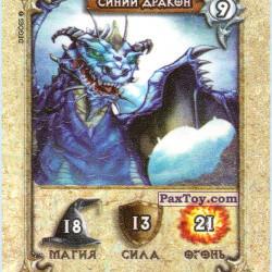 PaxToy 9 Синий дракон
