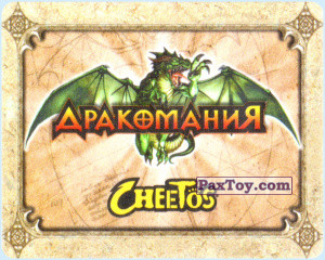 PaxToy.com - 4 Бронзовый дракон (Сторна-back) из Cheetos: Dracomania 1