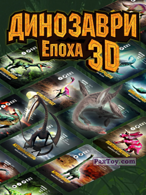 PaxToy Novus: Динозаври Епоха 3D