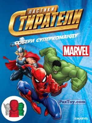 PaxToy Пятёрочка: Ластики Стиратели Marvel