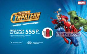 PaxToy Пятерочка   2018 Ластики Стиратели   материалы   01
