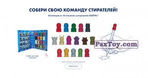 PaxToy Пятерочка   2018 Ластики Стиратели   материалы   02