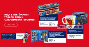 PaxToy Пятерочка   2018 Ластики Стиратели   материалы   03
