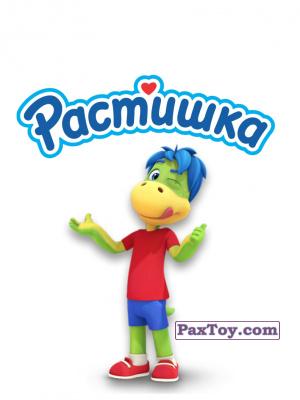 PaxToy rastishka logo tax