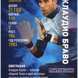 PaxToy 02 Клаудио Браво